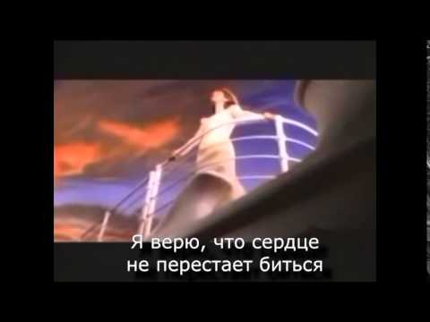 Celine Dion - My Heart Will Go On (перевод)