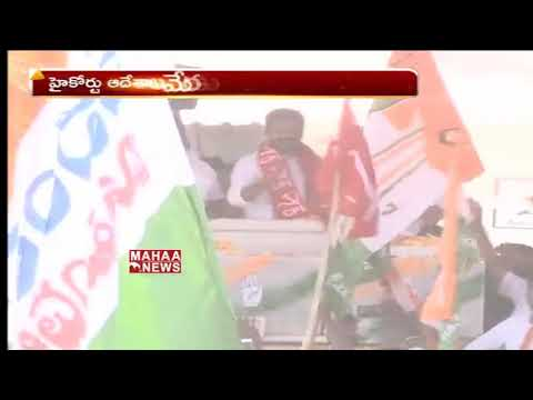 Security raises to Revanth Reddy | Telangana Assembly Polls 2018 | Mahaa News