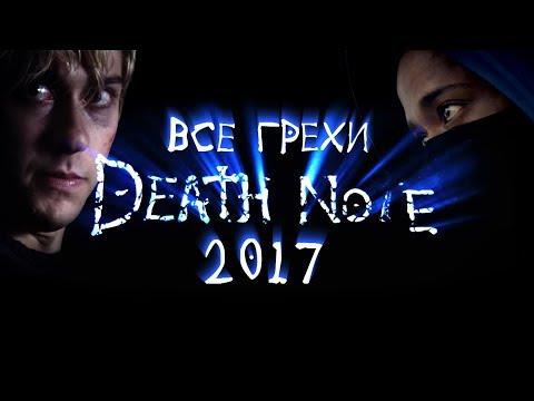 Все грехи и ляпы Тетрадь Смерти (2017)