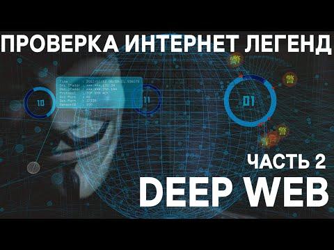Проверка интернет легенд - DEEP WEB / Невидимый интернет / Глубинный Интернет Ч.2