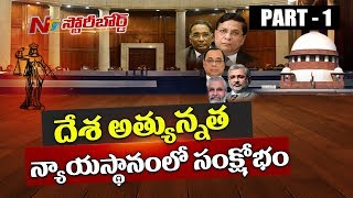 Is Revealing The Internal Affairs of The Supreme Court Good? || SC Crisis || SB 01