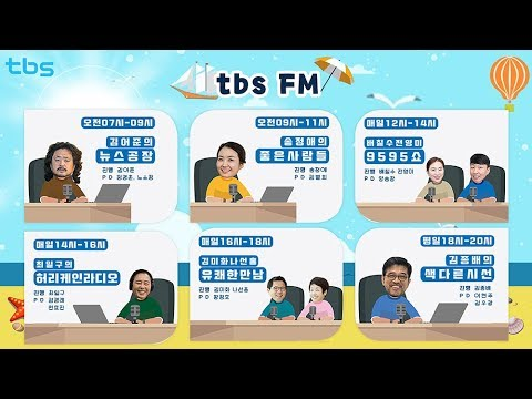 Download Lagu tbs FM Gratis STAFABAND