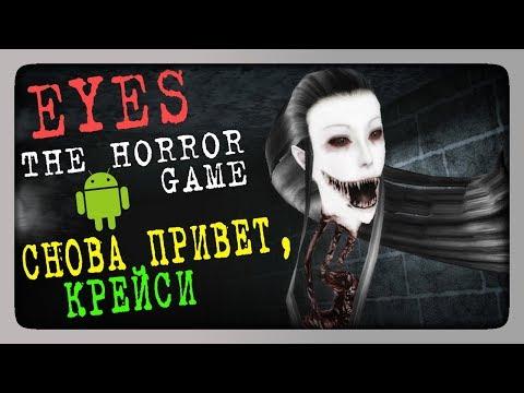 Eyes - The Horror Game (Android) Прохождение ✅ СНОВА ПРИВЕТ, КРЕЙСИ!