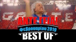 Τάκης Τσουκαλάς - Best of Φεβρουαρίου 2019!
