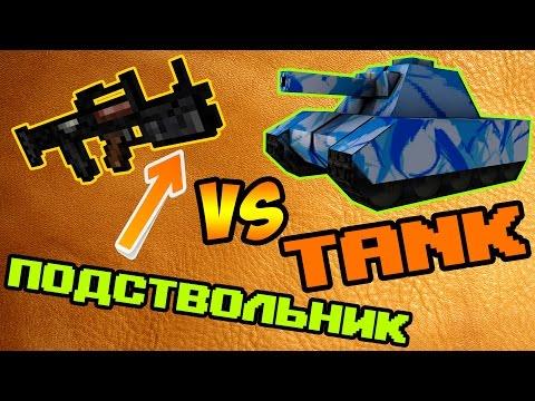 Как сделать в блокаде баг с танком