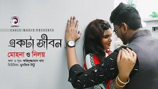 Ekta Jibon   Mohona Nishad & Niloy   Bangla Music Video   2017   Full HD