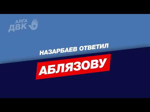 Нурсултан Назарбаев вышел в прямой эфир с Аблязовым