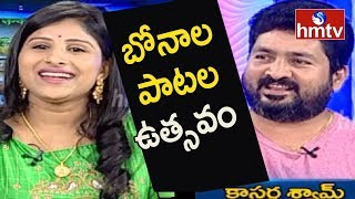 Bonalu 2019: Special Interview With Mangli And Singer Shyam | hmtv