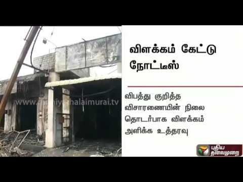 State Human Rights Commission registers case regarding the fire accident in Sivakasi
