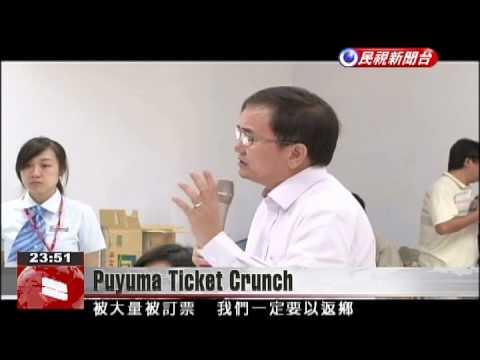 Transportation Ministry considering ways to ease Puyuma ticket crunch