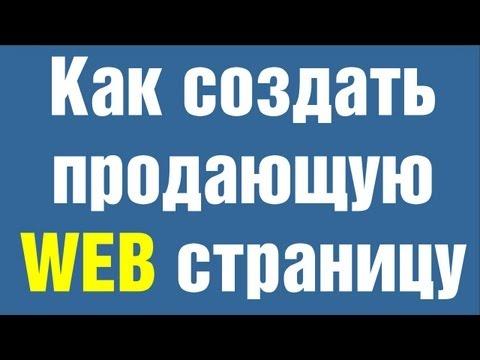 Видео как сделать страницу