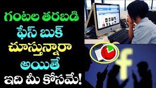 Social Media: Strictly for FACEBOOK Users | FB Latest News 2018 | VTube Telugu
