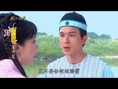 台劇-戲說台灣-十九公審奇冤-EP 08
