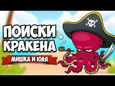 ПОИСКИ КРАКЕНА - ВЫЖИВАЕМ В ОКЕАНЕ С МОНСТРАМИ ♦ Kraken's Curse