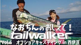 なおちんの教えて!tailwalker Vol 6 チャーマス北村さんと行く西伊豆オフショアキャスティング