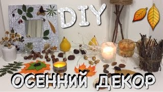 ОСЕННИЙ DIY ^ ДЕКОР КОМНАТЫ ^ ROOM DECOR FOR FALL