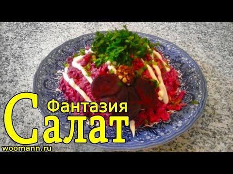 Праздничные салаты без мяса рецепты с