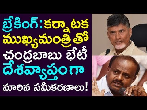 Here's The Reason Why Chandrababu Naidu Met Karnataka CM | Taja 30