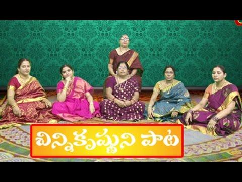 Chinni Krishnuni Song || Hemamma Gopemma Uyyalo