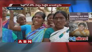 Bride attacked Groom with Lover's help   Janagama District   Red Alert