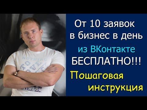 Бесплатный трафик в бизнес из ВКонтакте. Как привлечь клиентов из VK. Реклама в ВК без вложений
