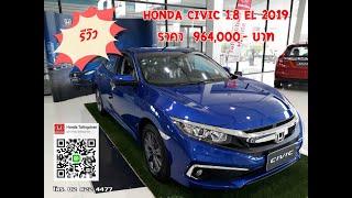 รีวิว Honda Cvic 1.8 el 2019 ราคา 964,000.- บาท @Honda  ตลิ่งชัน EP 1