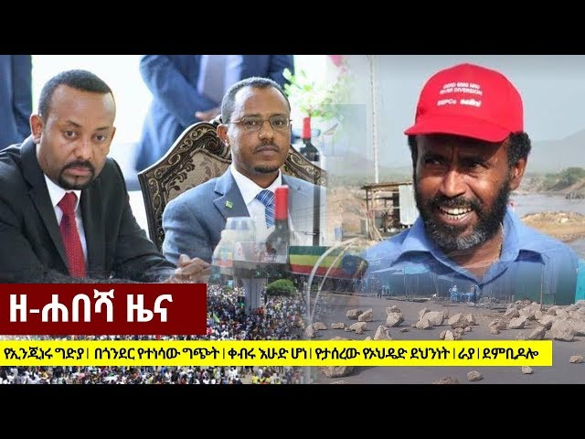 Zehabesha Daily Ethiopian News July 27, 2018