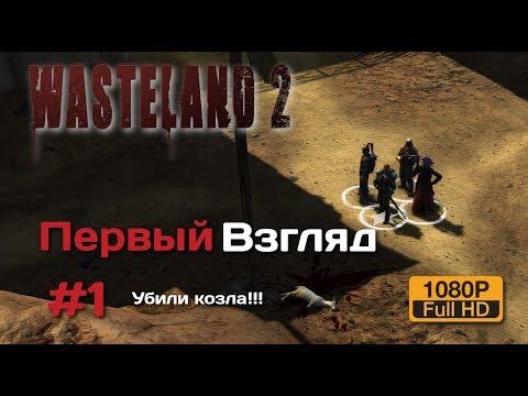 Wasteland 2 1080p   Первый Взгляд video