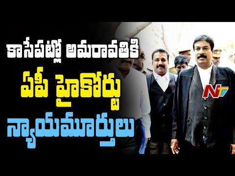 AP High Court Lawyers Convoy to Reach Amaravati Shortly   NTV