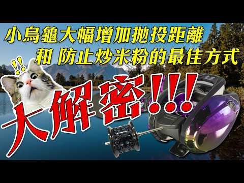 小烏龜【大幅增加拋投距離】和【防止炒米粉的最佳方式】 大解密!!!!
