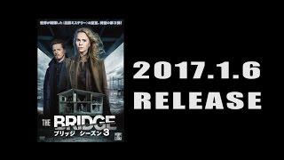 THE BRIDGE/ブリッジ シーズン3 第3話