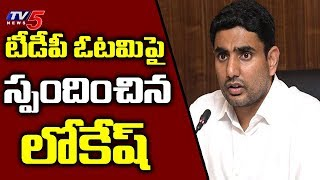 Nara Lokesh Responds About Loss In Mangalagiri Assembly Segment
