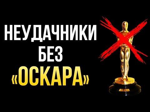 ТОП фильмов без Оскара