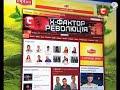 Реклама чай Липтон X фактор Украина 2011 год