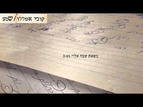 קובי אפללו - כשאת שבה אליי - Kobi Aflalo - Ksheat Shava Elay