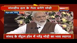 LIVE: PM Narendra Modi's address at Central Hall of Parliament - बीजेपी संसदीय दल की बैठक
