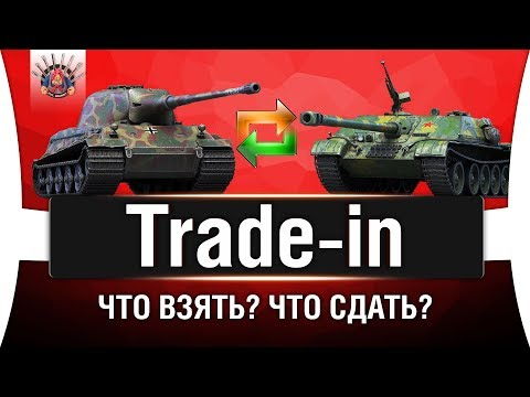Trade-in WoT - НЕ СОВЕРШАЙТЕ ОШИБОК