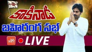 Pawan Kalyan LIVE | Kakinada Public Meeting | Janasena Poratayatra