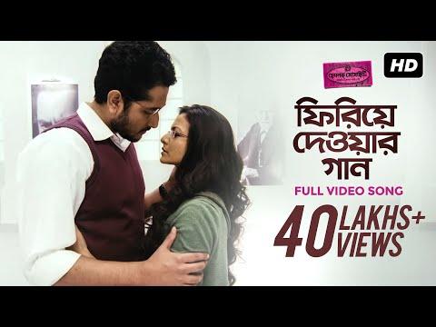 Rupam Islam - Phiriye Deoar Gaan