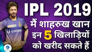 IPL 2019 : Shahrukh Khan Can buy these 5 Players in IPL 2019