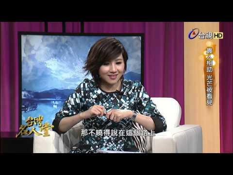 台灣-台灣名人堂-20160110 原住民歌手_舒米恩