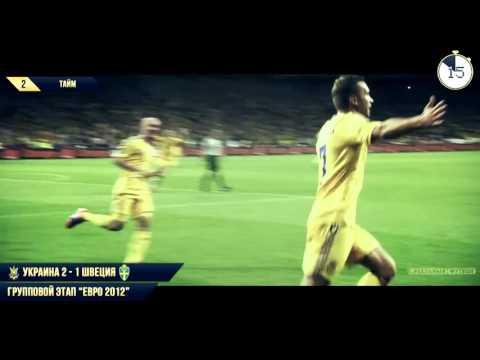 Легендарный матч за 100 секунд   Украина   Швеция 2 1