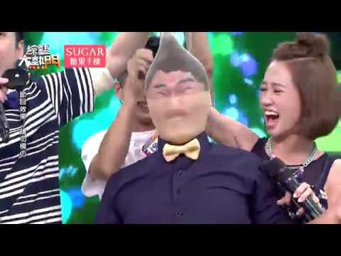 憲神遊戲王!!【綜藝天王也要絲襪套頭?!】綜藝大熱門