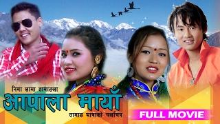 Download New Superhit Tamang Film | AAPALA MAYA