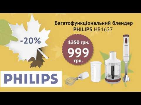Акция, Скидки на блендер Philips, газовую плиту Gorenje. ЗвонОК - бытовая техника и электроника.