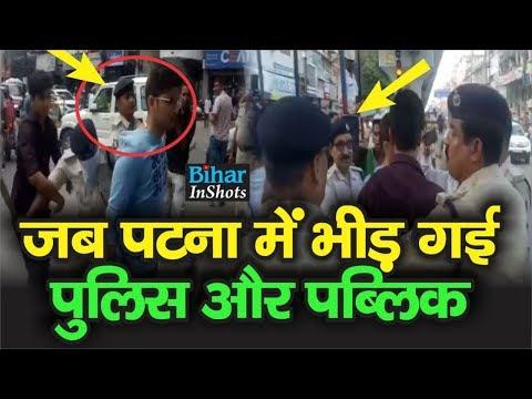 Patna Police से भिड़ गई Public, Patna Exhibition Road Traffic Checking के दौरान जबरदस्त बवाल