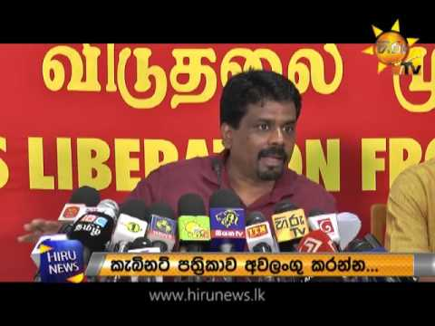jvp accuses governme|eng