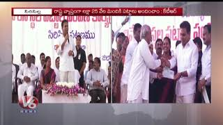 TRS Working President KTR Speech | KTR Presents Land Documents To 3052 People | Sircilla