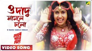 O Dadu Samle Chalo | Lal Pan Bibi | Bengali Movie Song | Kavita Krishnamurthy
