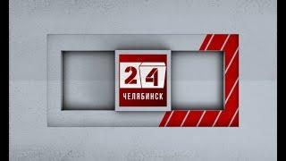 """""""Челябинск 24"""". Выпуск от 27.03.2017"""